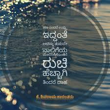 Kannada K Good Morning Quotes Saving Quotes Life Quotes