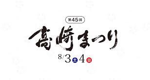 高崎まつり 2019年 第45回 8月3日4日群馬県