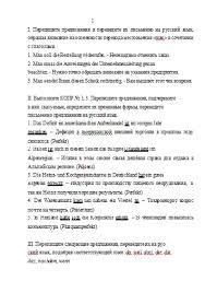 Контрольная работа по немецкому языку вариант Контрольные  Контрольная работа по Немецкому языку Вариант №2 10 04 13