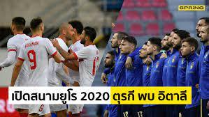 ตุรกี - อิตาลี ดูบอลสด ช่อง NBT 2HD ลิงค์ถ่ายทอดสดยูโร 2020