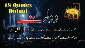 Doulat 18 Best Life Changing Quotes In Urdu Hindi With Dhoka Aqwal