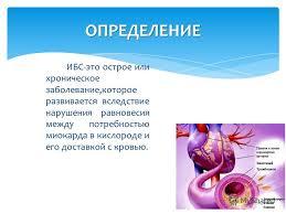Презентация на тему Атеросклероз ИБС Классификация ВОЗ  2 ОПРЕДЕЛЕНИЕ