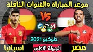 مباراة مصر واسبانيا في اوليمبياد طوكيو 2020 - YouTube