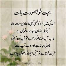Beautiful Thoughts Sayings About Life Inspiring Life Quotes Impressive Idealist Quotes In Urdu