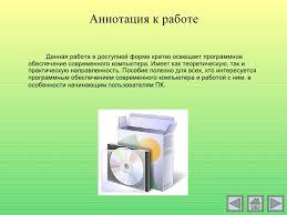 программное обеспечение современного компьютера ильин