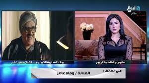 الفنانة وفاء عامر: دلال عبد العزيز لسة ماتعرفش خبر وفاة سمير غانم - YouTube