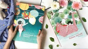 <b>Миюки</b>, постой: восхитительные сказки о чудесах, которые ...