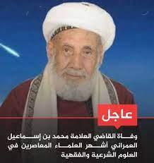 صحيفة عدن الغد | وفاة القاضي العمراني... مفتي اليمن السابق وأبرز علماء  وفقهاء اليمن في التاريخ الحديث #عدن_الغد