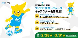 マイナビ 仙台 レディース