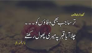 Design Urdu Poetry Online Qpoetry Urdupoetry Uru Poetry Lovely Poetry Awesome Nyc