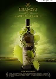 poster psd 4 designer wine poster design psd material