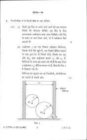 ies mechanical model question paper student forum