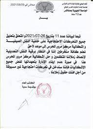 الصفحة الرسمية للنقابة الاساسية لإقليم الحرس الوطنى بصفاقس - Posts