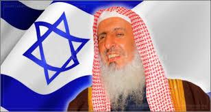 """Résultat de recherche d'images pour """"mufti arabie saoudite israel"""""""