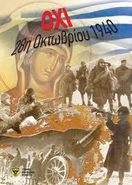 Image result for Εικόνες Αγία Σκέπη