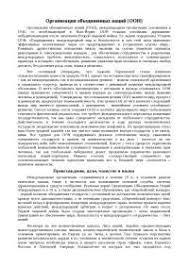 Организация Объединенных Наций ООН реферат по политологии  Организация объединенных наций ООН доклад по праву скачать бесплатно представитель военная сотрудничества война безопасность