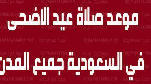 أسرع موعد صلاة عيد الاضحى 2021 قطر
