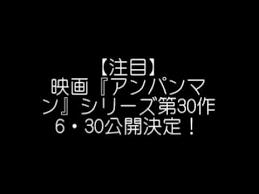 注目映画アンパンマンシリーズ第30作 630公開決定