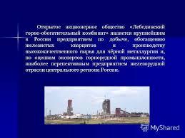 Презентация на тему ОТЧЕТ о прохождении производственной  4 Открытое акционерное
