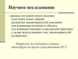 Исследовательская работа Этапы научного исследования Лекция  Основные разделы дисциплины Научное исследование
