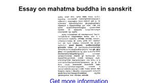 essay on mahatma buddha in sanskrit google docs