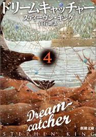 Dream Catcher Novel Dream Catchers Book Dreamcatcher novel Wikipedia 100 68