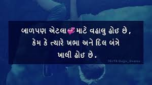 Quote Of Your Life Best Teacher Quotes In Gujarati