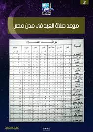 """دار الإفتاء المصرية 🇪🇬 a Twitter: """"موعد صلاة العيد يوم الأربعاء… """""""