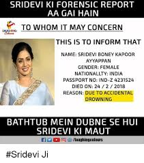 Sridevi Ki Forensic Report Aa Gai Hain Lavg To Whom It May Concern ...