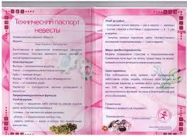 Диплом прикол технический паспорт невесты х см продажа  Диплом прикол технический паспорт невесты 15х21 см фото 2