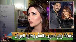 نسرين طافش تكشف حقيقة علاقتها مع طارق العريان - YouTube