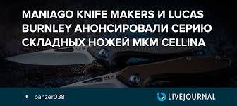 MANIAGO <b>KNIFE</b> MAKERS И <b>LUCAS BURNLEY</b> АНОНСИРОВАЛИ ...