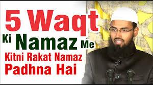 Namaz Rakat Chart In English 5 Waqt Ki Namaz Me Kitni Rakat Namaz Padhna Hai By Adv Faiz Syed