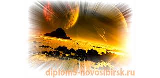 Заказать контрольную работу по физике в Новосибирске Заказать контрольную работу по физике в Новосибирске