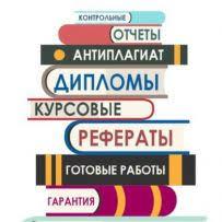 Курсовые Работы Бизнес и услуги в Харьков ua Помощь в написании курсовых рефератов контрольных работ