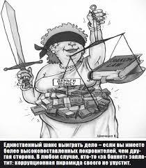 Картинки по запросу карикатуры  на  судей  и правосудие