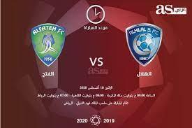 موعد مباراة الهلال والفتح اليوم الإثنين 10 أغسطس 2020 بالدوري السعودي  والقناة الناقلة