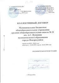 МБОУ СОШ № им А С Пушкина Документы Коллективный договор
