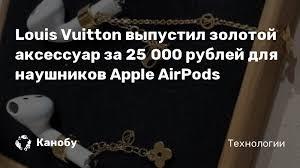 Louis Vuitton выпустил золотой <b>аксессуар</b> за 25 000 рублей для ...
