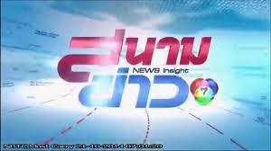 สนามข่าว 7 สี - YouTube