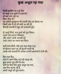 Dono Ab Aaise Hi Marenge Poetry Quotes Hindi Quotes Poetry