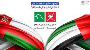 الإمارات تشارك سلطنة عمان احتفالاتها باليوم الوطني الـ50