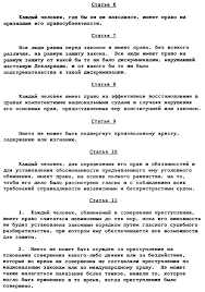 russian version of udhr the universal declaration of human rights the articles 6 11 russian version of udhr the universal declaration of human