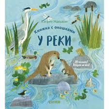 <b>Clever Книжка с окошками</b> У реки - Акушерство.Ru