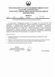 Государственная итоговая аттестация ВМК МГУ Приказ об утверждении Положения о магистерской диссертации