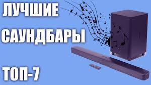 ТОП-7.   Лучшие саундбары для телевизора 2019 года. Рейтинг ...
