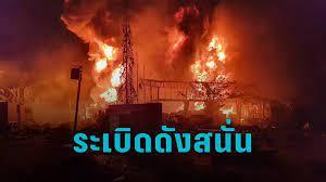 ด่วน! ไฟไหม้ รง.ผลิตโฟม ซ.กิ่งแก้ว 21 ต.ราชาเทวะ ระเบิดดังสนั่นไกล 10 กม. :  PPTVHD36