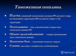 Презентация на тему Курсовая работа на тему Таможенные  6 Таможенная пошлина
