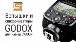 StrobiusREVIEW | <b>Godox</b> для Canon - X1T-C, <b>X1R</b>-<b>C</b>, TT685C ...
