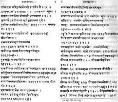 on rainy season in sanskrit rainy season essay in sanskrit language red swamp crawfish